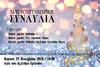 Χριστουγεννιάτικη συναυλία στον Ιερό Ναό Αγίου Ανδρέα Εγλυκάδας