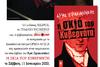 Παρουσίαση βιβλίου 'Η σκιά του Κυβερνήτη' στο Ξενοδοχείο Βυζαντινό
