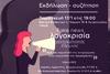 Εκδήλωση 'Fake news, λογοκρισία, μονοπωλιακός έλεγχος' στο Θέατρο Επίκεντρο+