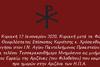 Τεσσαρακονθήμερο Μνημόσυνο Γέροντος Εφραίμ της Αριζόνας στον Ι.Ν. Αγίου Παντελεήμονος