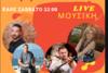 Live Καρναβαλιού στην Ταβέρνα Μανέττας