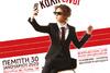 Ήρα Κατσούδα - «Για γυναίκα, καλή είναι» Stand up comedy στο θέατρο act