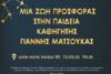 'Μια Ζωή Προσφοράς στην Παιδεία Καθηγηρής Γιάννης Ματσούκας' στο Ξενοδοχείο Αστήρ