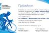Τιμητική Εκδήλωση Βράβευσης στο Μέγαρο της Ελληνικής Ολυμπιακής Επιτροπής