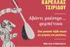 Avanti μαέστρο… ρεμπέτικα στο Μέγαρο Μουσικής Αθηνών