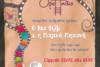 'Ο Κος Φιλμ & η Μαγική Μηχανή' στο ΟροΠαίδιο