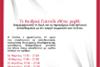 Εργαστήρια Βιωματικής Εκπαίδευσης - Β' Κύκλος στο ΟροΠαίδιο