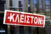 Τι λένε στην εστίαση της Πάτρας για τα πρώτα οικονομικά μέτρα μετά το λουκέτο