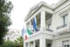 Το ΥΠΕΞ ύψωσε την ιταλική σημαία σε ένδειξη αλληλεγγύης προς τον λαό της Ιταλίας