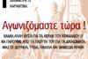 Απεργιακή Συγκέντρωση στην πλατεία Όλγας