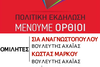 Εκδήλωση ΣΥΡΙΖΑ 'Μένουμε Όρθιοι' στην πλατεία Ντε Μιράντα