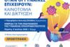 Δυτική Ελλάδα: «Όταν οι γυναίκες Επιχειρούν: Καινοτομία και Δικτύωση»