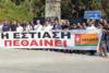 Πάτρα: O ΣΚΕΑΝΑ πραγματοποίησε συμβολική διαμαρτυρία στην πύλη της Achaia Clauss
