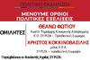 Εκδήλωση ΣΥΡΙΖΑ 'Μένουμε Όρθιοι' στον Έσπερο, Πλατεία Γεωργίου
