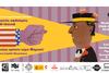 Προβολή Ταινίας 'Καλώς Ορίσατε κύριε Μάρσαλ' στο Σινέ Παντάνασσα