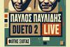 Παύλος Παυλίδης dueto 2 live στo Royal