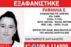 Ξάνθη: Αγωνία για την 14χρονη που εξαφανίστηκε