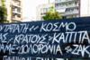 Πάτρα: Ολοκληρώθηκε η πορεία για τον θάνατο του Ζακ Κωστόπουλου