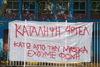 Καταλήψεις σε σχολεία: Ξεκινά η υποχρεωτική τηλεκπαίδευση