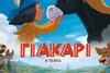 Προβολή Ταινίας 'Yakari, Le Film' στην Odeon Entertainment