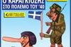 'Ο Καραγκιόζης λοχίας στον πόλεμο του ΄40' στο Περί Σκιών