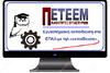 ΠΕΤΕΕΜ: 'Εργαστηριακή εκπαίδευση στα ΕΠΑΛ με τηλ-εκπαίδευση;'