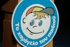 Χαμόγελο του Παιδιού: Διαδικτυακά θα διεξαχθεί η επετειακή εκδήλωση των 25 χρόνων του Οργανισμού
