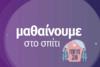 «Μαθαίνουμε στο σπίτι» με την ΕΡΤ - Το πρόγραμμα της εκπαιδευτικής τηλεόρασης 18-20 Νοεμβρίου