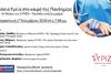 Διαδικτυακή Συζήτηση 'Δημόσια Υγεία στο Καιρό της Πανδημίας'