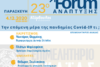 23o Forum Ανάπτυξης 'Την επόμενη μέρα της πανδημίας Covid-19 τι;'