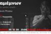 Διαδικτυακή Προβολή της Παράστασης «Αγαμέμνων»