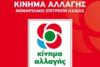 ΚΙΝΑΛ Αχαΐας: Ανησυχία για τη στάση της Δημοτικής Αρχής