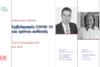 Διαδικτυακή συζήτηση «Εμβολιασμός COVID-19 και χρόνιοι ασθενείς»
