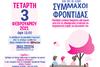 Διαδικτυακή ενημερωτική εκδήλωση για τον καρκίνο του μαστού και το έργο «Σύμμαχοι Φροντίδας» στα Καλάβρυτα