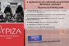 Διαδικτυακή Εκδήλωση «Η Εκπαίδευση σε Καραντίνα και Αστυνόμευση: Προτάσεις Διεξόδου»
