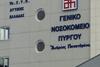 Αεροδιακομιδή ασθενούς covid-19 από την Κεφαλονιά στο νοσοκομείο του Πύργου