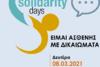 Ψηφιακή εκδήλωση «Είμαι ασθενής με δικαιώματα»