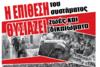ΚΚΕ(μ-λ): 'Η επίθεση του συστήματος θυσιάζει ζωές και δικαιώματα - Η απάντηση βρίσκεται στην οργάνωση και στη μαζική αντίσταση!'