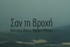 «Σαν τη βροχή» - Ένα ρομαντικό τραγούδι με 'άρωμα' Πάτρας (βίντεο)