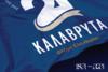 Πρόγραμμα Επετειακών Εορταστικών Εκδηλώσεων για το 2021 στα Καλάβρυτα