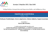 Διαδικτυακή Εκδήλωση 'Δυναμική Κοινωνία: Πολίτες με Αξιοπρέπεια (Παιδεία-Υγεία)'