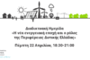 Διαδικτυακή ημερίδα: «Η νέα ενεργειακή εποχή και ο ρόλος της Περιφέρειας Δυτικής Ελλάδας»