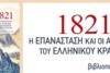 Πάτρα: Αναβολή βιβλιοπαρουσίασης των ΚΟ Αχαΐας του ΚΚΕ στο Θεατράκι
