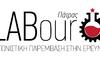 LABour Πάτρας: Κάλεσμα στην αυριανή απεργιακή συγκέντρωση