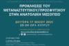 Διαδικτυακή Εκδήλωση της Δυναμικής Κοινωνίας 'Προσκλήσεις του Μεταναστευτικού - Προσφυγικού στην Ανατολική Μεσόγειο'