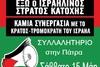 Συλλαλητήριο για την Παλαιστίνη στην Πλατεία Γεωργίου