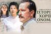 Θεατρική Παράσταση 'Ιστορία Χωρίς Όνομα' στο Βεάκειο Θέατρο