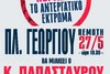 Συγκέντρωση ΚΚΕ και ΚΝΕ για το νομοσχέδιο στην πλ. Γεωργίου