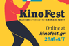 2ο KinoFest Φεστιβάλ Γερμανόφωνου Κινηματογράφου Πάτρας