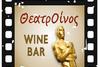 Wine Bar - Θερινό Σινεμά στις Γραμμές Τέχνης